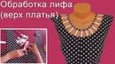 Как обработать лиф верх платья красиво