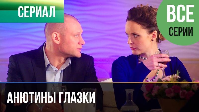 ▶️ Анютины глазки Все серии   Премьера 2019 Мелодрама