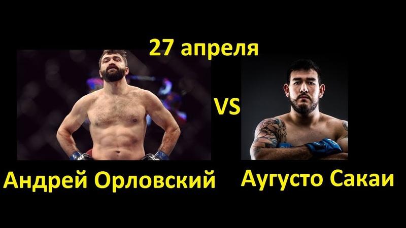 EA Sports UFC 3 Андрей Орловский - Аугусто Сакаи (Andrei Arlovski - Augusto Sakai)