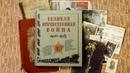 Слово редакции Великая Отечественная война 1941 1945