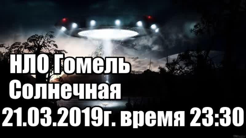 НЛО ГОМЕЛЬ СОЛНЕЧНАЯ МЖК 20 03 2019 г