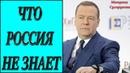 ЭКСТРЕННО! МЕДВЕДЕВ ЗАЯВИЛ, ЧТО РОССИЯ НЕ ЗНАЕТ БЕДНОСТИ! 17.05.2019