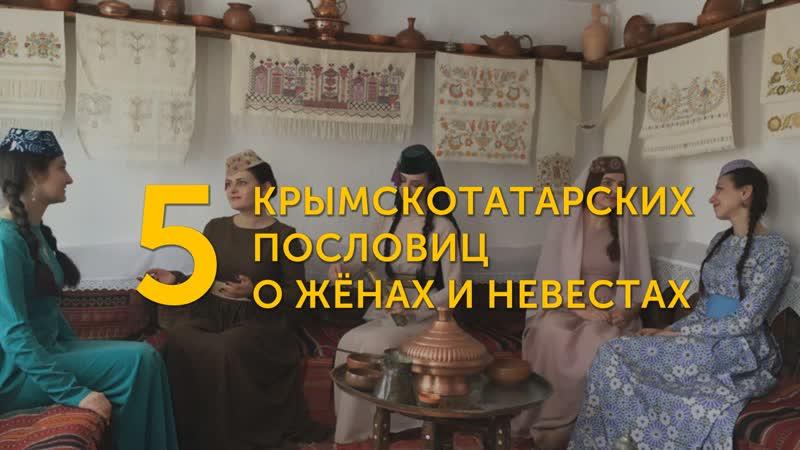 Эльмаз ерде къалмаз крымскотатарские пословицы о жёнах
