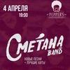 4.04 | СМЕТАНА band | Краснодар