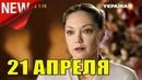 Замок на песке 1, 2, 3, 4 серия Украинский сериал, русские мелодрамы 2019, фильмы 2019 Анонс