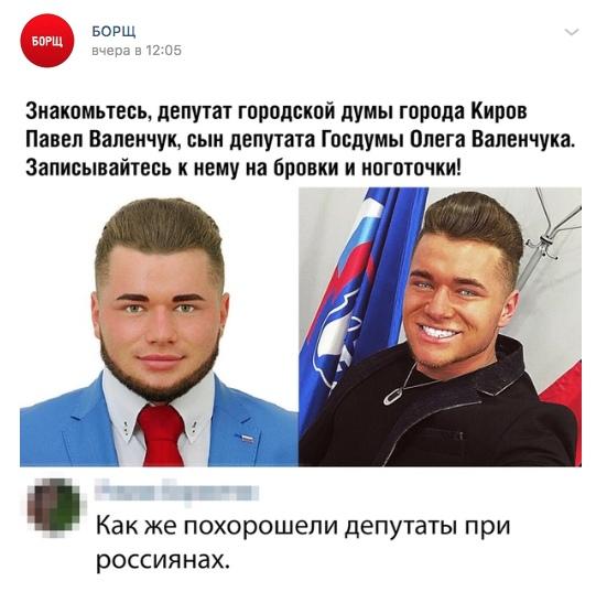 Павел Валенчук – 22 летний депутат из Кирова написал заявление на паблик вк из-за оскорблений
