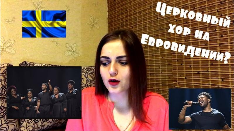 John Lundvik - Too late for love (Швеция Евровидение 2019) Реакция обзор мнение из Украины