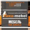 Мебель на заказ в Угличе. Умка-mebel.ru