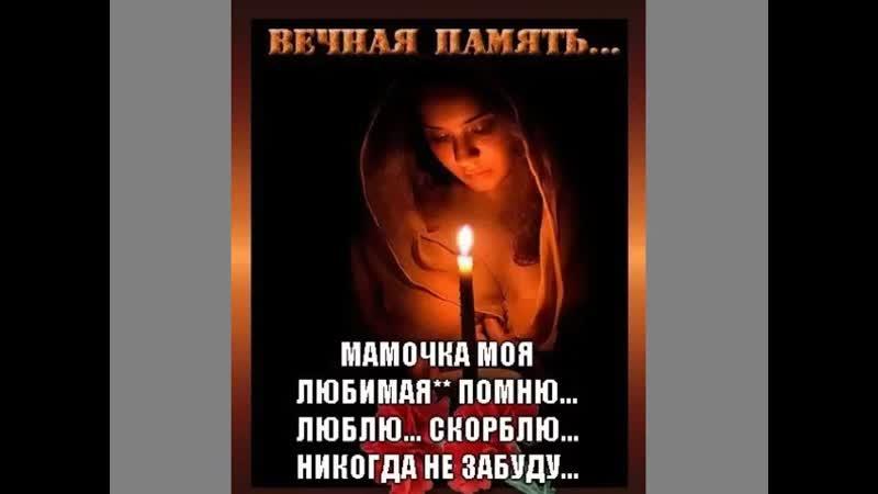 Помним любим скорбим😭