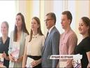 В мэрии наградили лучших студентов и школьников Ярославля