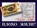 СССР! Уровень жизни и достижения! THE USSR! Standard of living and achievement!