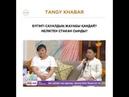 Максим Ержан Интервью Channel Khabar Казахский язык