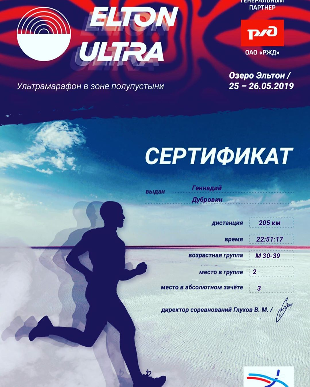 Сертификат победителя Геннадия Дубровина SKI 76 TEAM. Ультрамарафон Эльтон Ультра 2019