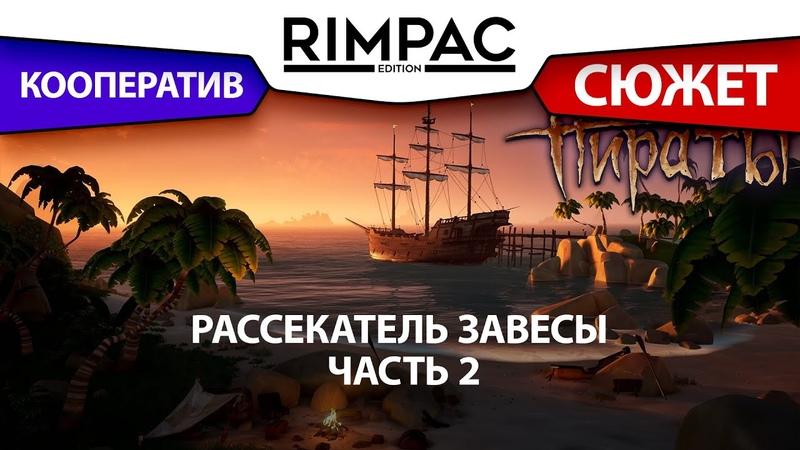 Sea of thieves _ Те самые пираты _ Рассекатель завесы _ Часть 2
