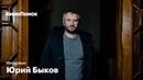 Юрий Быков о «Заводе», нелюбви к наградам и отношениях с индустрией