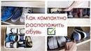 Бюджетные способы хранить обувь компактно в маленькой прихожей или шкафу.👞 👡👟
