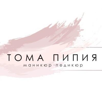 Тома Пипия