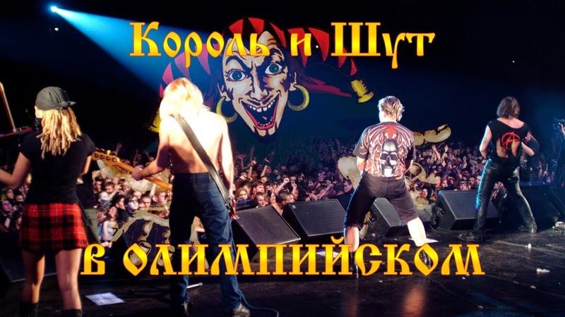 Король и Шут CK Олимпийский 18 12 2003 Впервые Полная версия