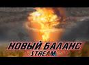 ПОНЕДЕЛЬНИК ДЕНЬ ТЯЖЕЛЫЙ ART OF WAR 3 Global Conflict