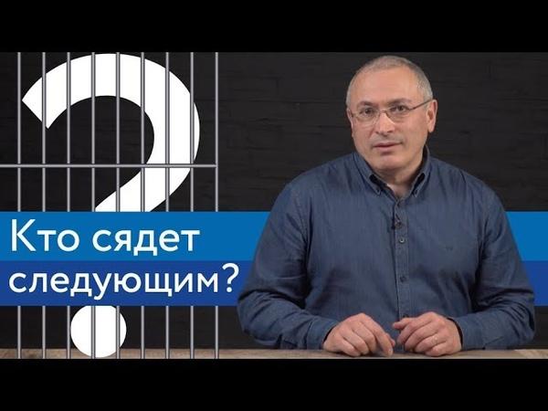 Кого Путин посадит следующим   Блог Ходорковского