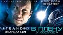 В плену у космоса 2013 ужасы фантастика воскресенье кинопоиск фильмы выбор кино приколы ржака топ