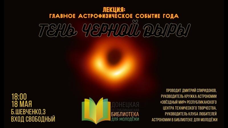 Дмитрий Спиридонов Тень чёрной дыры астро событие года