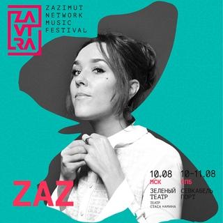 Афиша ZAZ на 10 августа
