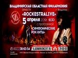 Оркестр RockestraLive 5 апреля в Филармонии