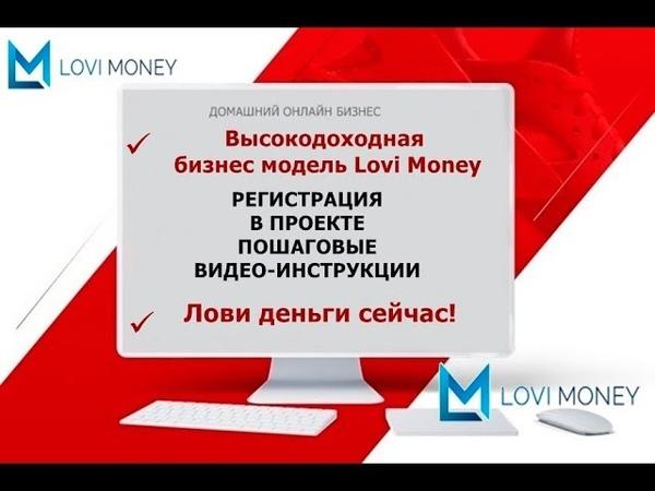 Lovi Money Пошаговая инструкция Регистрация в проекте Lovi Money