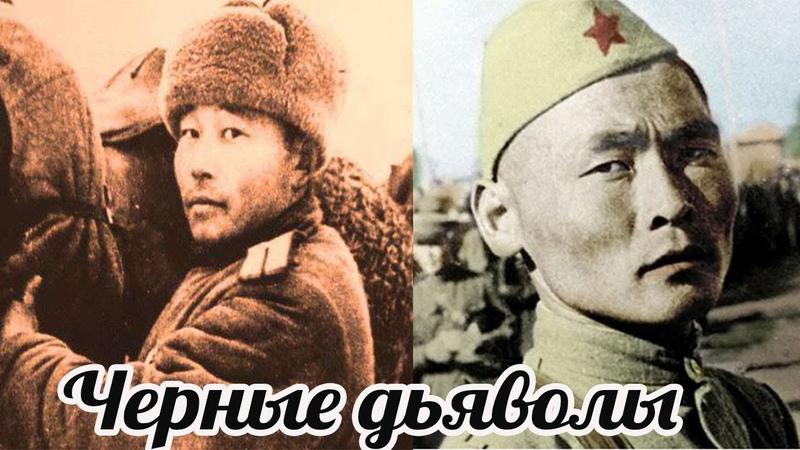 Дикая орда. Почему они не брали Вермахт в плен Тувинцы в рядах красной армии