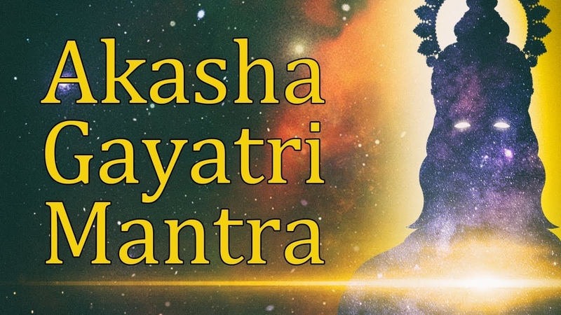 Akasha Gayatri Mantra | Gayatri Mantra of Lord Akasha | 108 Times