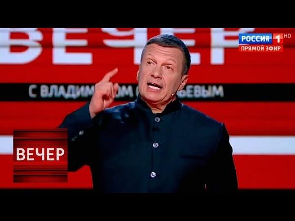 Услышьте нас Кредит доверия ИСЧЕРПАН Мощное ОБРАЩЕНИЕ Соловьева к Украине