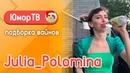 Юлия Поломина julia_polomina - Подборка вайнов 3