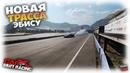 CarX Drift Racing 2 0 Легендарная трасса Эбису теперь тут Прыжок в стену