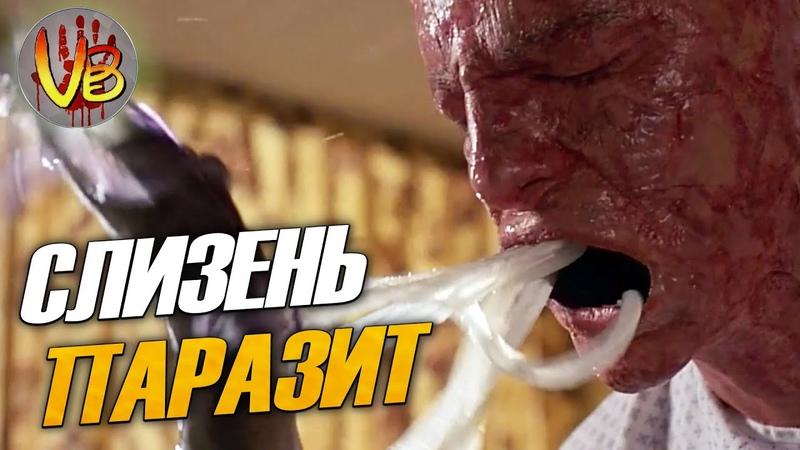 МОЗГОВОЙ СЛИЗЕНЬ-ПАРАЗИТ МонстрОбзор фильма «Скрытый враг»