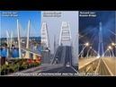 Золотой мост, Крымский мост и Русский мост— это три инженерных шедевра России Мощь трех