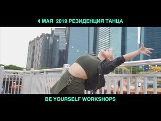 Мастер-классы от судей чемпионата «be yourself dance championship 2019