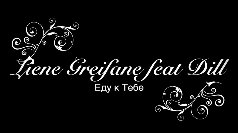 Liene Greifane feat Dill Edu k tebe lyric video русские хиты 2019 музыка