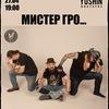 МИСТЕР ГРО... | 27.04 | YUSHIN BROTHERS