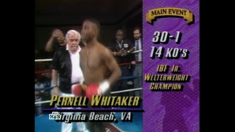 Pernell Whitaker vs Ben Baez В Гендлин ст