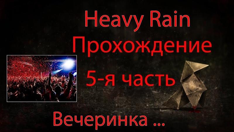 ВЕЧЕРИНКА Heavy rain ПРОХОЖДЕНИЕ 5-я часть