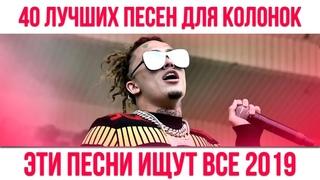 40 ЛУЧШИХ ПЕСЕН ДЛЯ КОЛОНОК // ЭТИ ПЕСНИ ИЩУТ ВСЕ 🔥