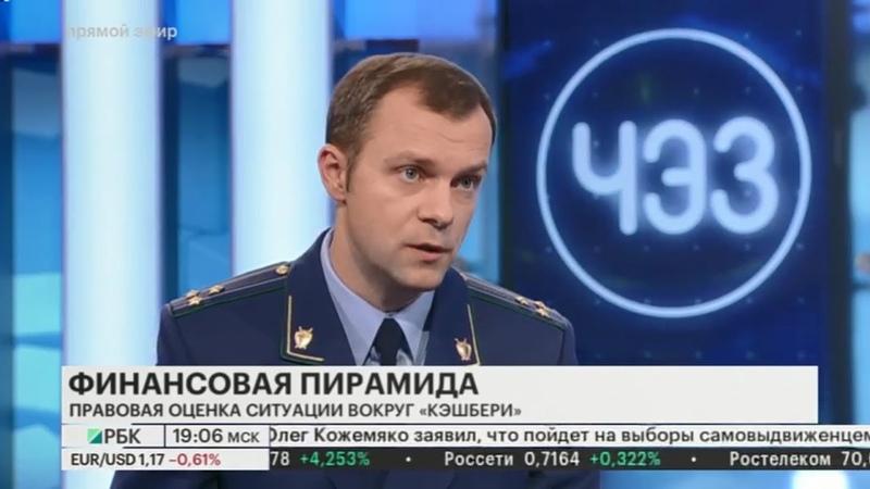 Генпрокуратура РФ и РБК разнесли пирамиду Кэшбери Cashbery не имеет лицензии ЦБ