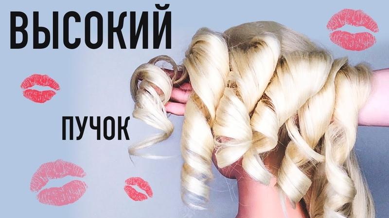 ⭐Прическа на Выпускной⭐Где взять валик для прически⭐Обучение Прическам⭐Bridal Hairstyle for Wedding