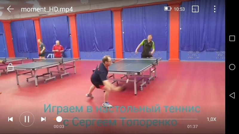 лучшие моменты матча - играем с Сергеем Топоренко the best table tennis ball 19.05.19
