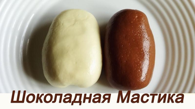 Шоколадная мастика Новый рецепт для лепки и обтяжки Гибкий шоколад How to мake Modeling сhocolate