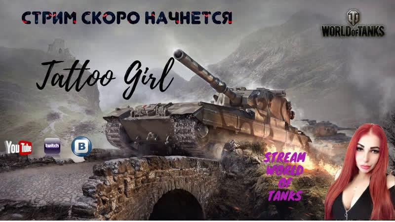 Давайте поможем Лизе понять кто обитает на Линии фронта wot World of Tanks