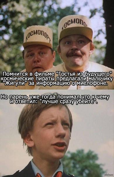 Не знаю, вам, в ваших Московиях виднее было, все ж таки я злой провинциал, но вот например культовый сериал Гостья из будущего у нас, в Прижопинске, смотрелся с не меньшим интересом чем у вас,
