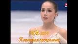 Алина Загитова. ЧМ-2019 короткая программа. 1-е место (1 мин)