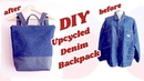 Refashion DIY Upcycled Denim Backpack / OLD JEANS Recycle / リュックサックの作り方 / Sewing Tutorialㅣmadebyaya